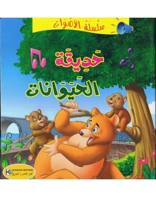 Zoo (en langue arabe)
