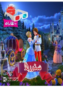 Cendrillon   3D «en langue arabe»